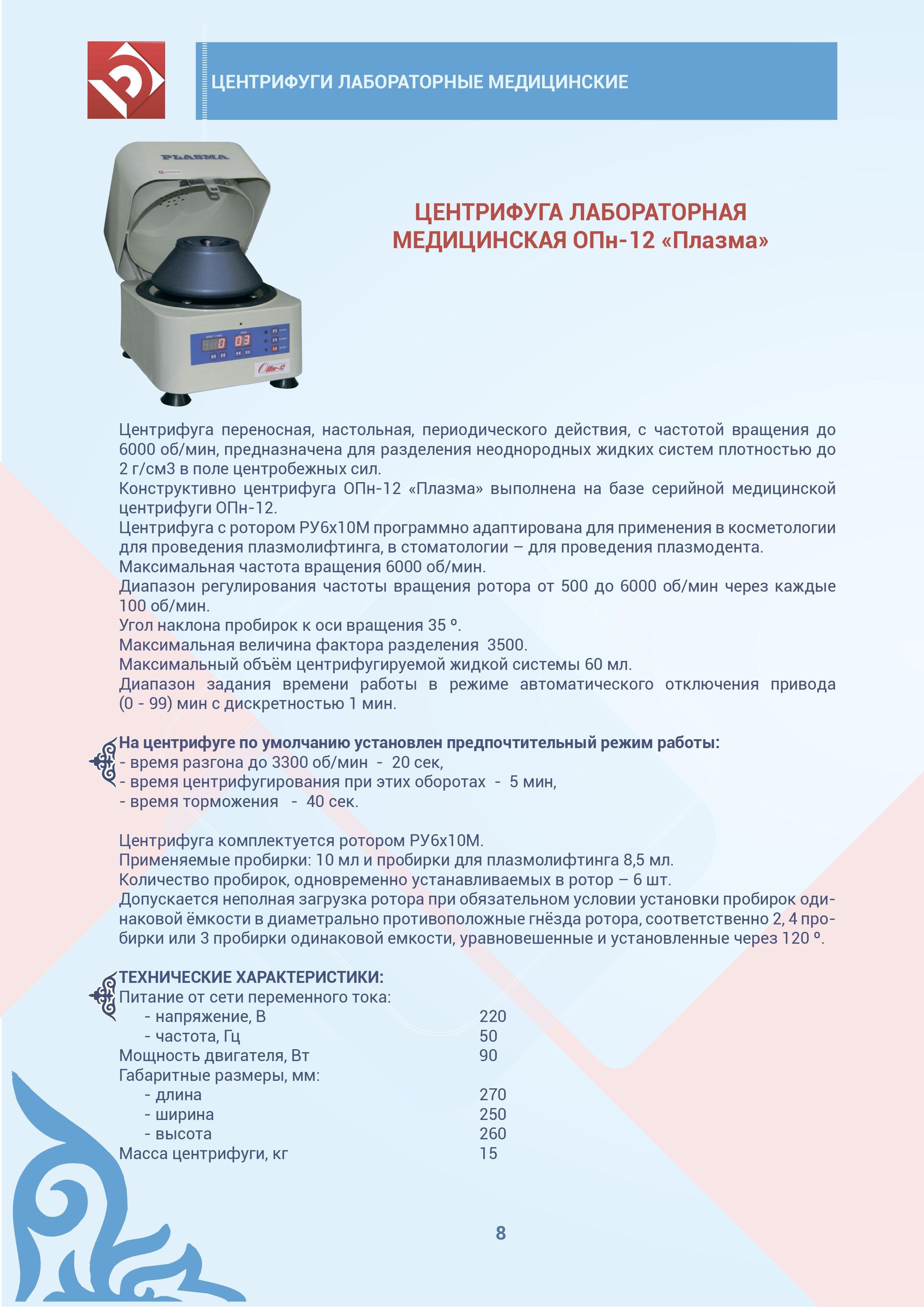 """ОПн-12 """"Плазма"""""""