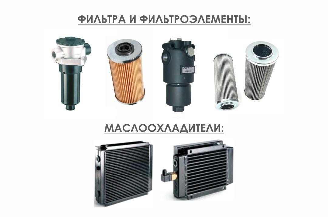 фитра и маслоохладители
