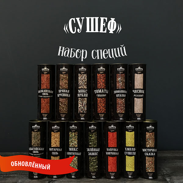 Набор специй «СУ-ШЕФ»