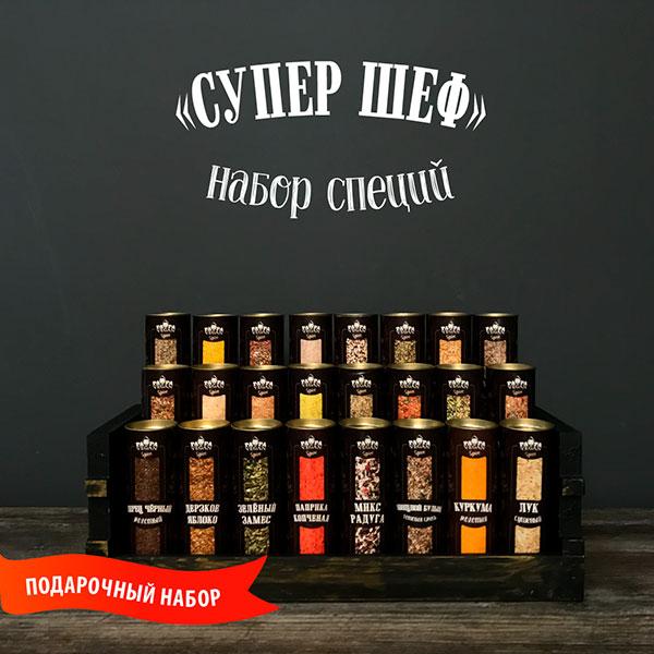 Набор специй «СУПЕР ШЕФ»