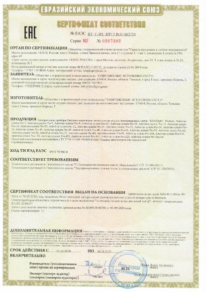 Antivirus System Pro 15 настенный