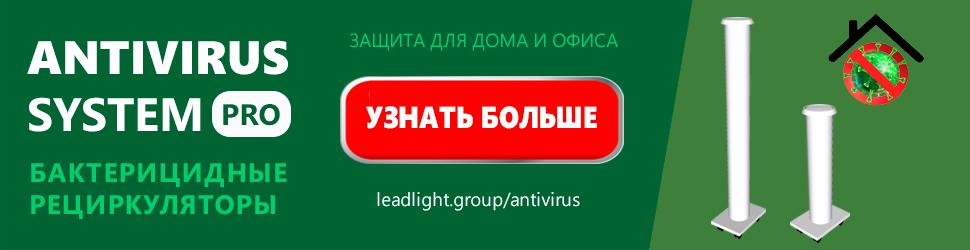 Рециркуляторы антивирус про