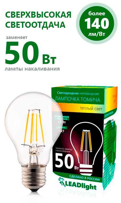 Лампочка томича стандартная, 2700К, E27, 5 Вт, Светодиодная, Филаментная, Теплый свет