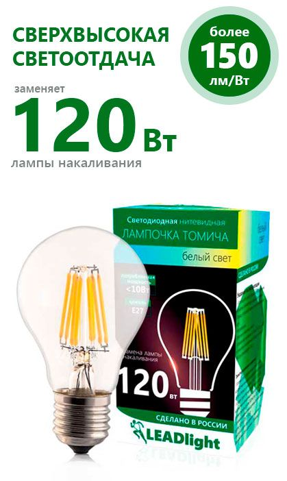 Лампочка томича стандартная, 4000К, E27, 10 Вт, Светодиодная, Филаментная, Белый свет