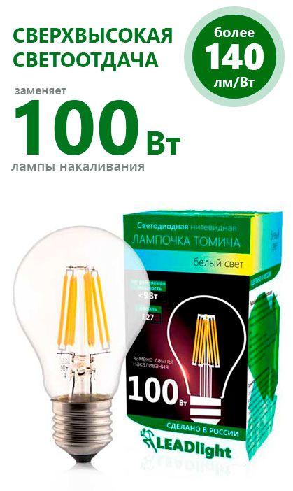 Лампочка томича стандартная, 4000К, E27, 9 Вт, Светодиодная, Филаментная, Белый свет