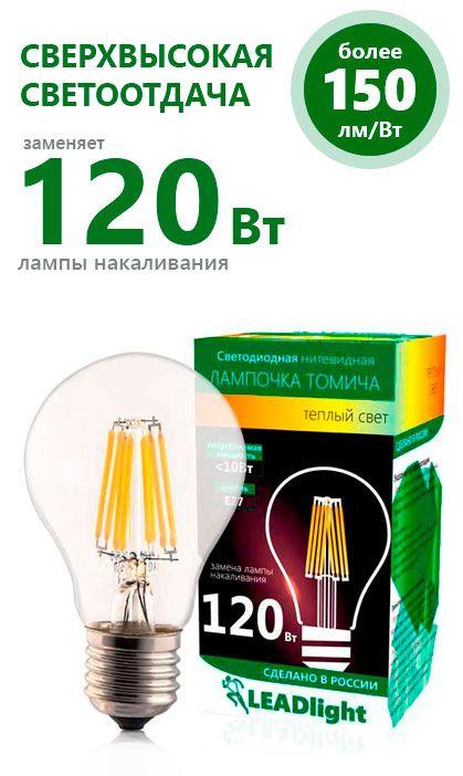 Лампочка томича стандартная, 2700К, E27, 10 Вт, Светодиодная, Филаментная, Теплый свет