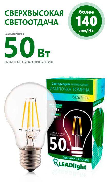 Лампочка томича стандартная, 4000К, E27, 5 Вт, Светодиодная, Филаментная, Белый свет