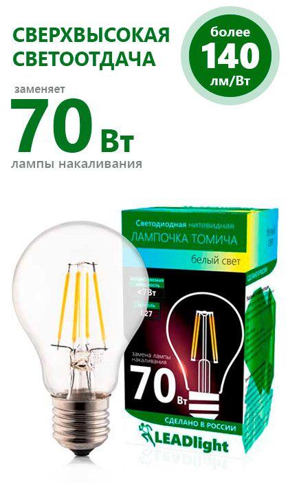 Лампочка томича стандартная, 4000К, E27, 7 Вт, Светодиодная, Филаментная, Белый свет