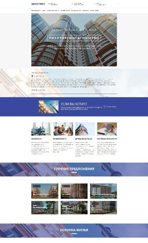 Разработка сайта-визитки для для агентства недвижимости
