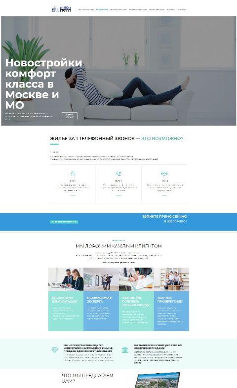 Разработка посаточной страницы по продаже недвижимости в Москве