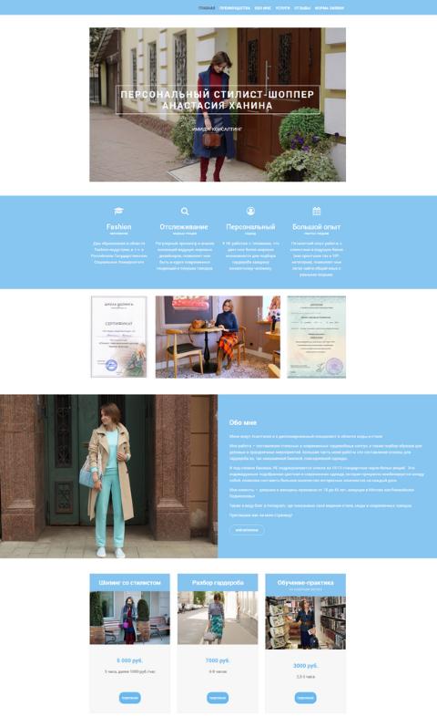 Разработка Сайта-визитки стилиста-консультанта