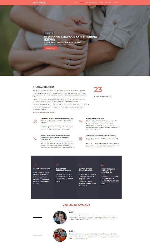 Сайт визитка для центра по борьбе с алкогольной зависимостью