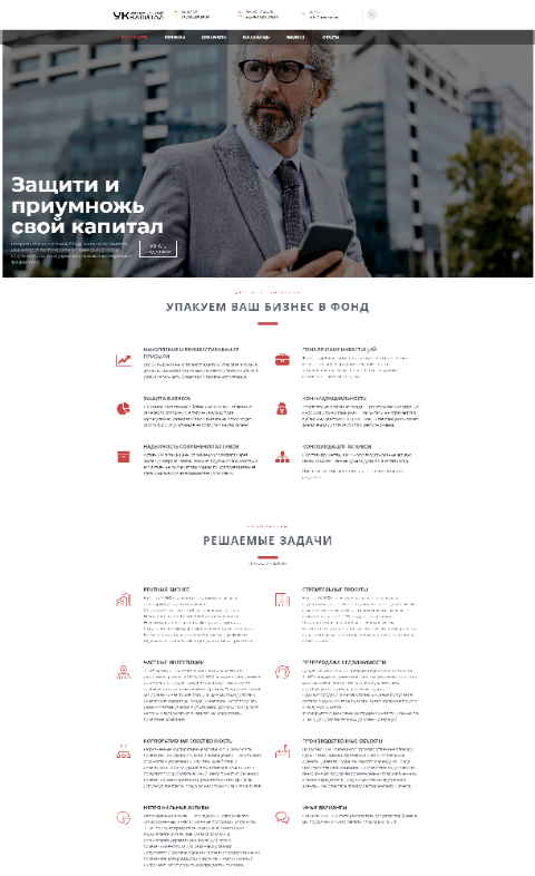 Разработка Сайта-визитки для сертифицированных управляющих партнёров