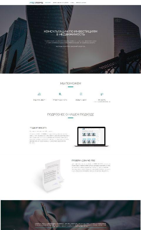 Разработка сайта-визитки по услугам консультации по инвестициям в недвижимость