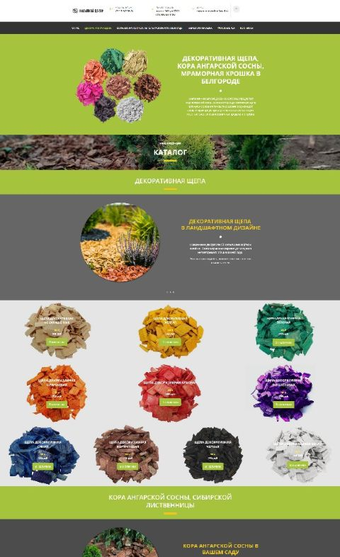 Разработка продающего сайта поставщику декоративных материалов