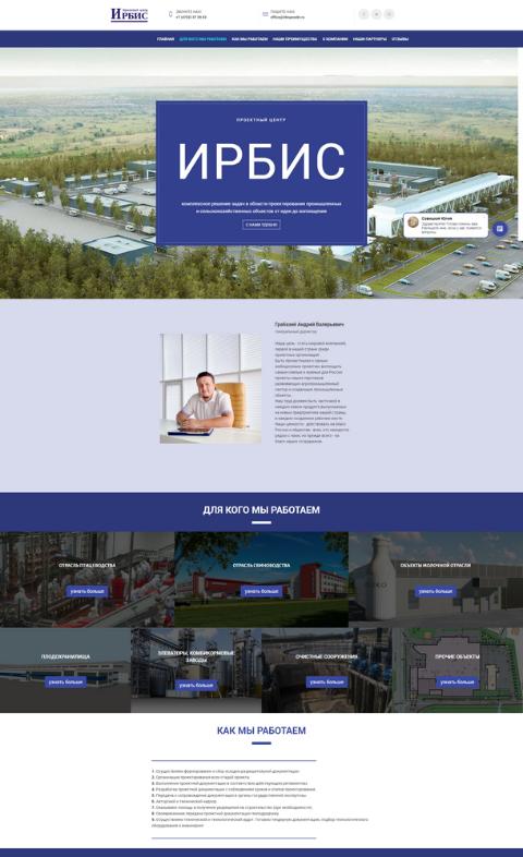 Разработка Сайта-визитки для проектной организации