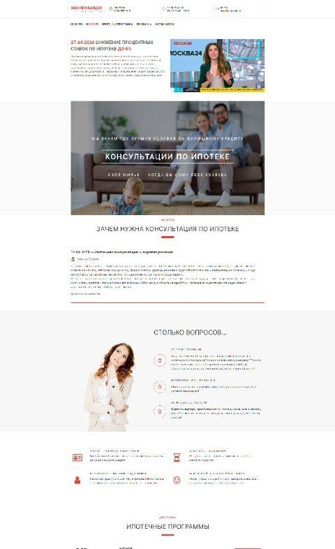Одностраничный сайт для Ипотечной консультации