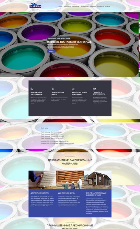 Разработка Сайта-визитки для оптового поставщика