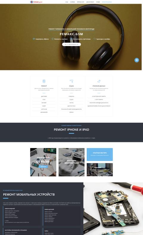 Разработка одностраничного сайта для сервисного центра