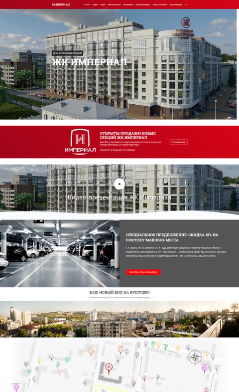 Разработка сайта-презентации для жилого комплекса
