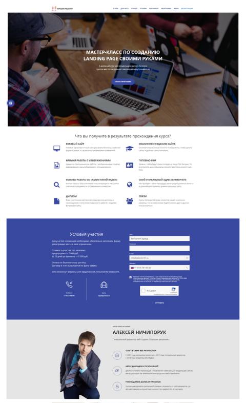 Разработка одностраничного сайта для проведления Мастер-класса