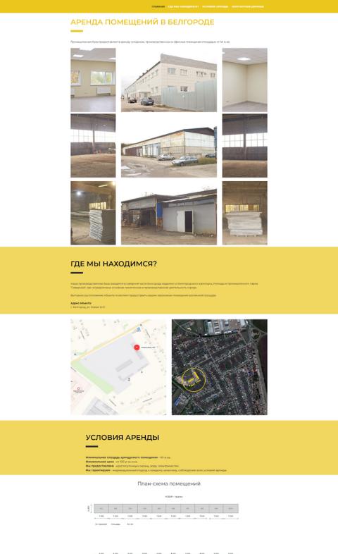 Разработка одностраничного сайта по аренде помещений