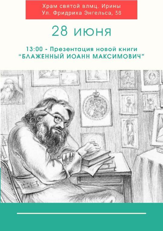 Презентация новой книги о святителе Иоанне Шанхайском и Сан-Францисском чудотворце «Блаженный Иоанн Максимович»