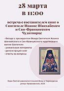 Встреча с составителем книг о Святителе Иоанне Шанхайском и Сан-Францисском Чудотворце