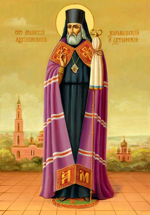 Святитель Мелетий,  архиепископ Харьковский