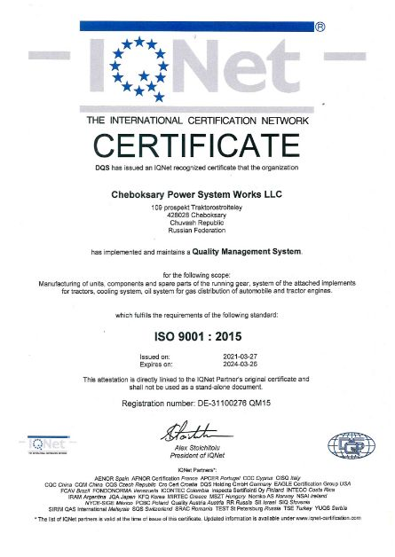 Certificate of conformity to quality management ISO 9001: 2015