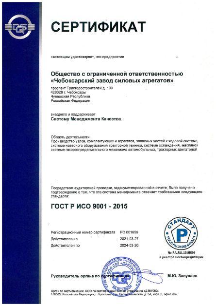 Сертификат соответствия менеджменту качества ГОСТ Р ИСО 9001-2015