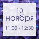 Вебинар Новинка! Профессиональная сертифицированная органическая косметика для салонов красоты и частных косметологов