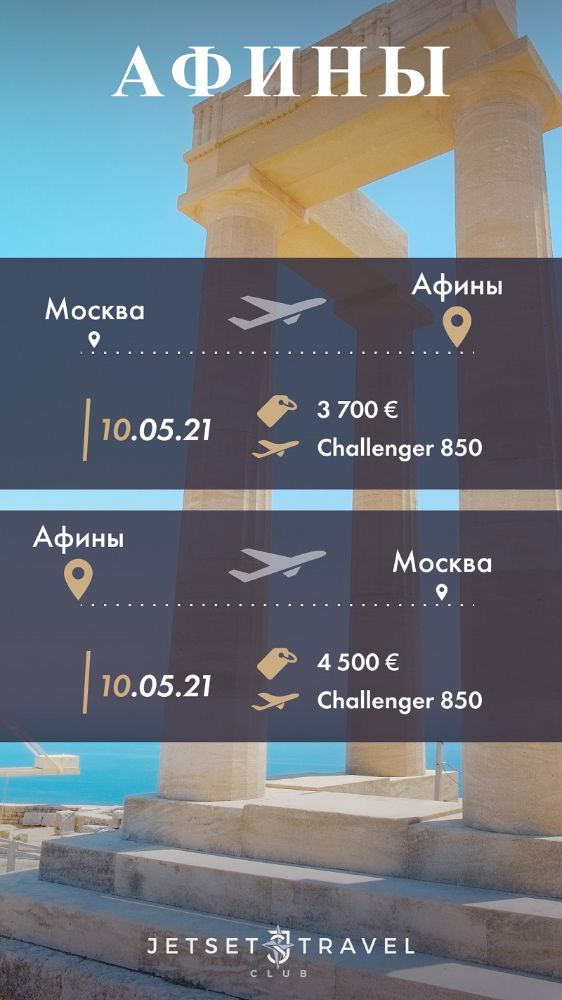 JetSharing Афины