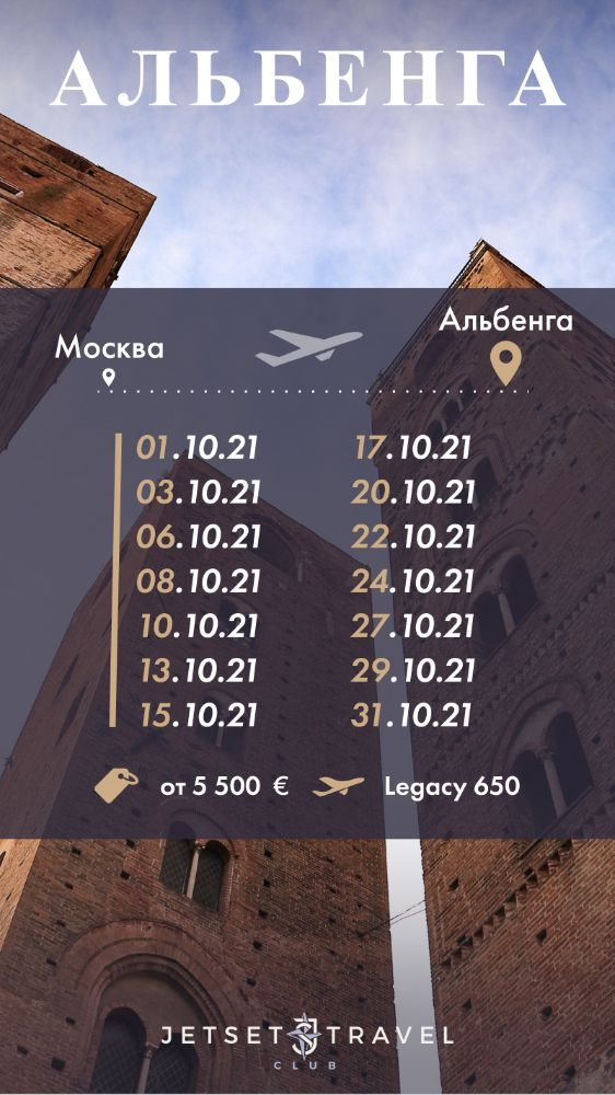 JetSharing Альбенга Октябрь