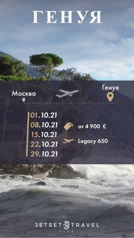 JetSharing Генуя Октябрь