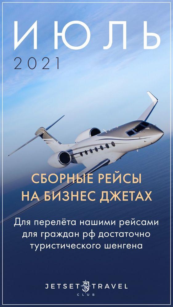Расписание рейсов JetSharing Июль
