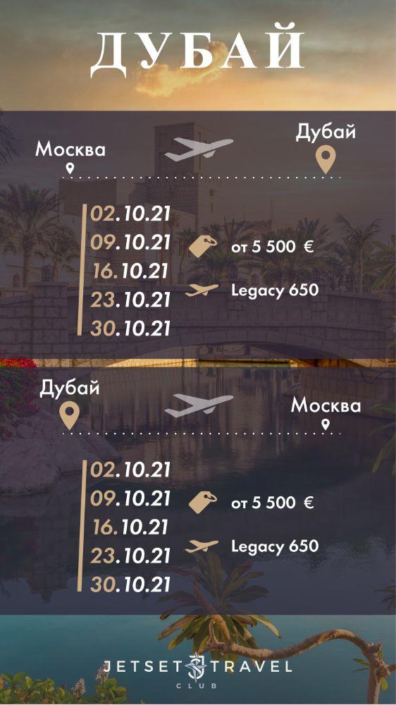 JetSharing Дубай Октябрь