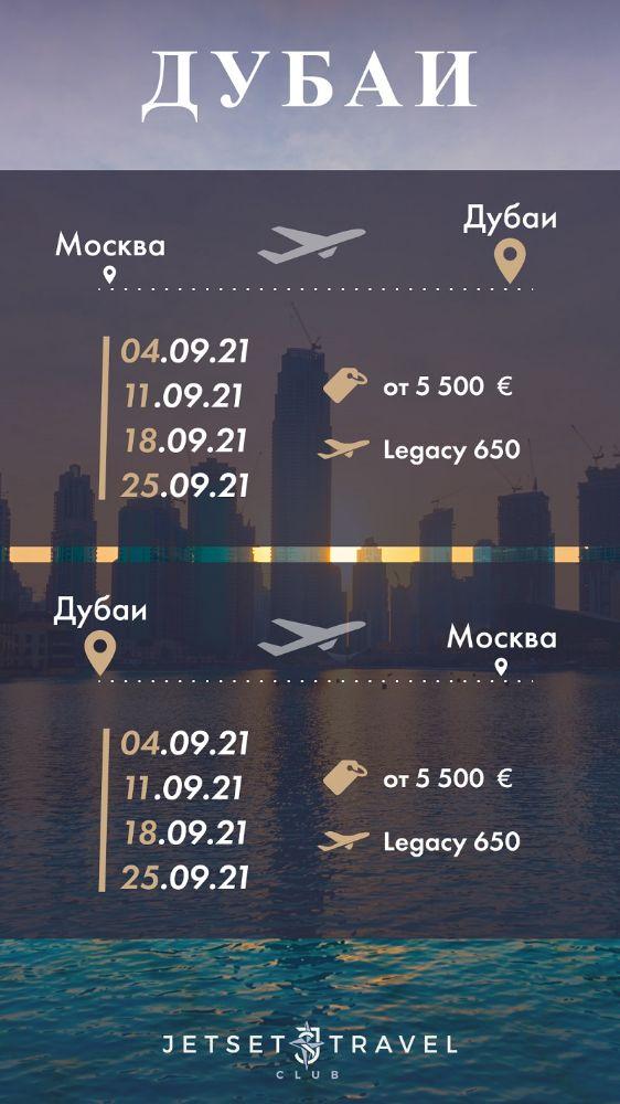 JetSharing Дубай Сентябрь