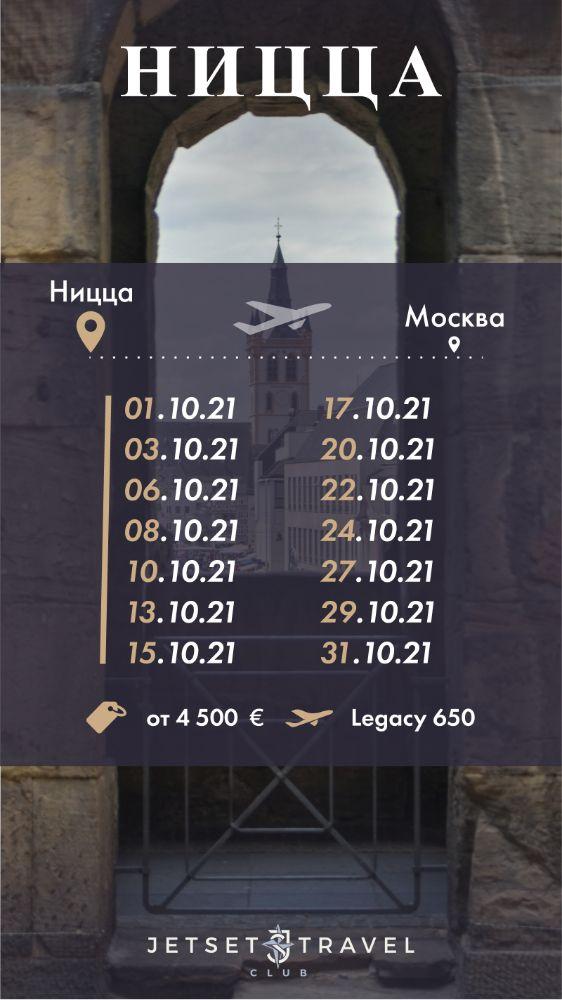 JetSharing Ницца Октябрь