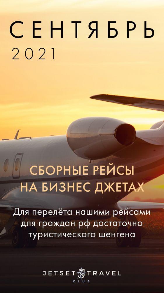 Расписание рейсов JetSharing Сентябрь