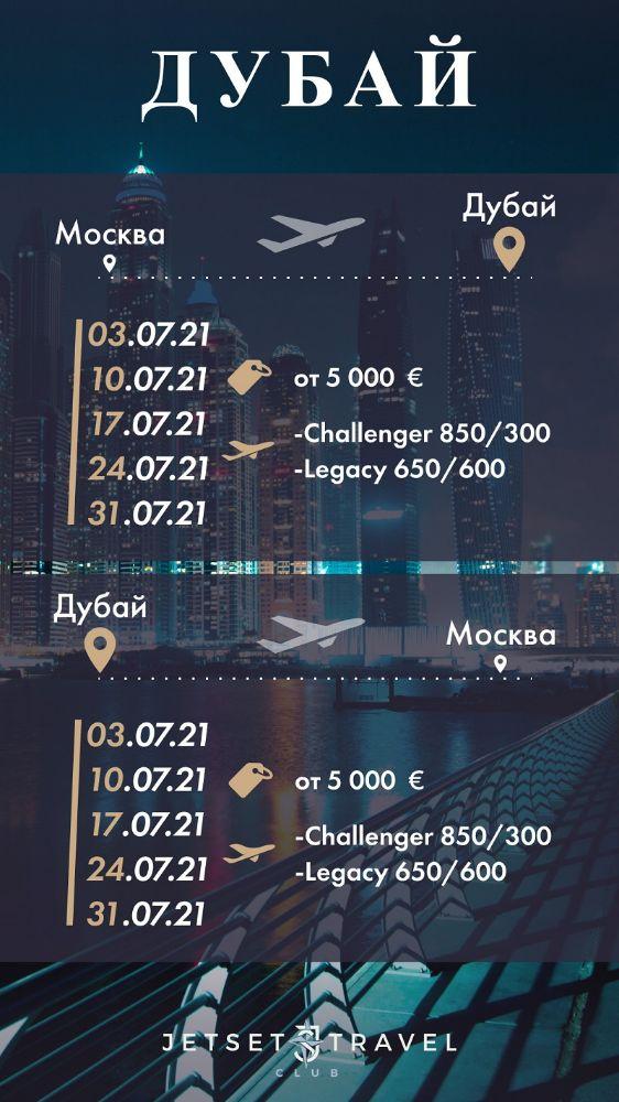 JetSharing Дубай Июль
