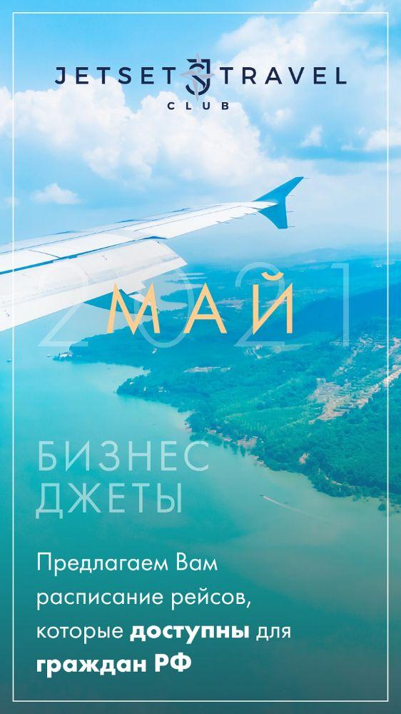 Расписание рейсов JetSharing Май