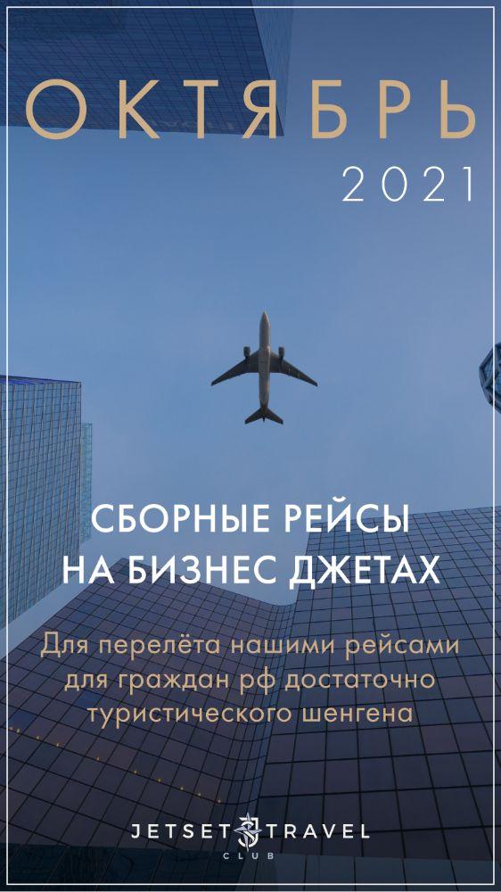 Расписание рейсов JetSharing Октябрь