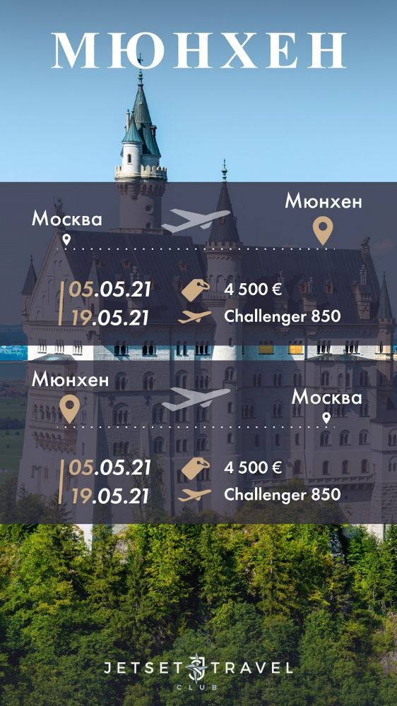 JetSharing Мюнхен