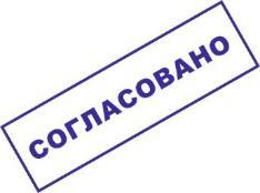 """Согласование документации с ПАО """"Россети Московский регион"""""""