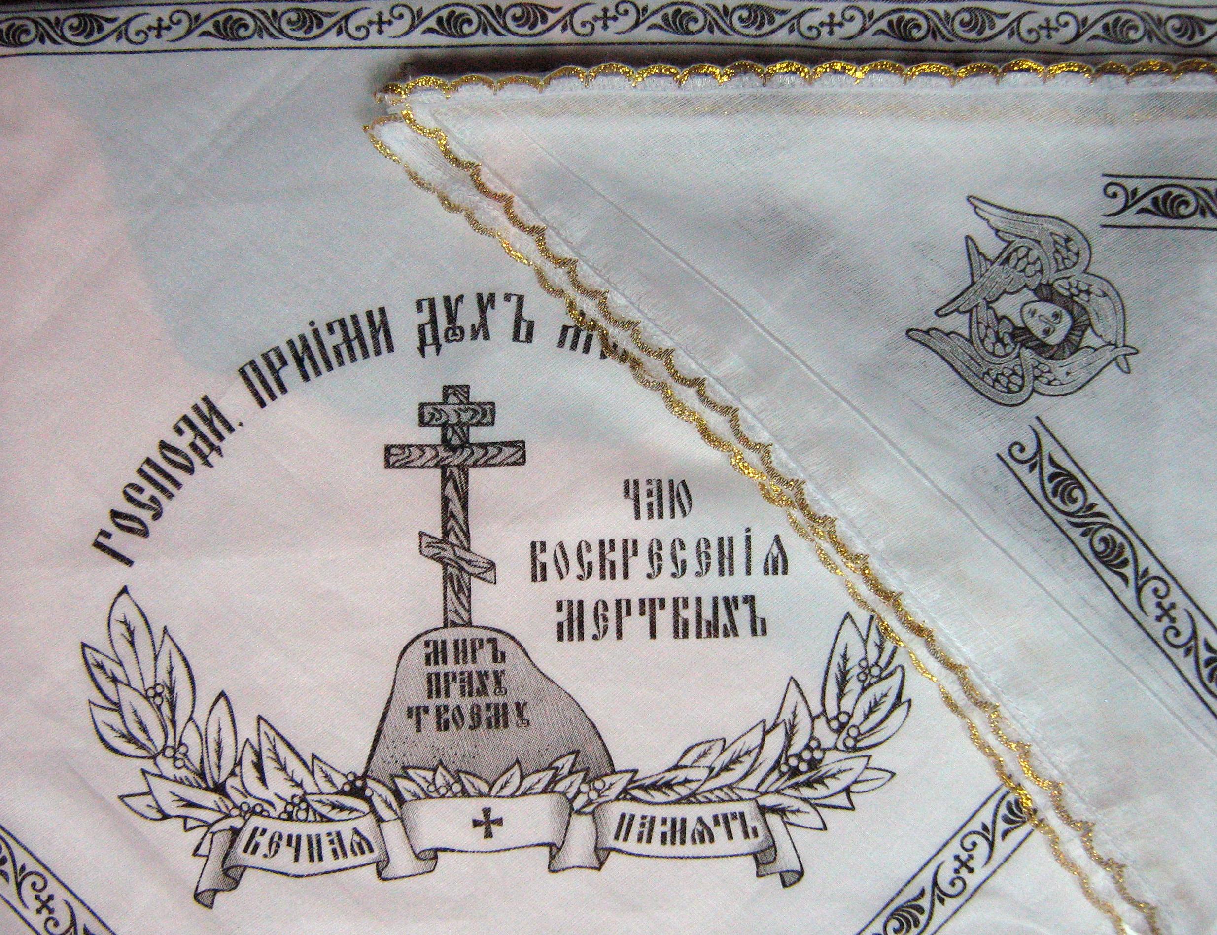 Платок на похороны