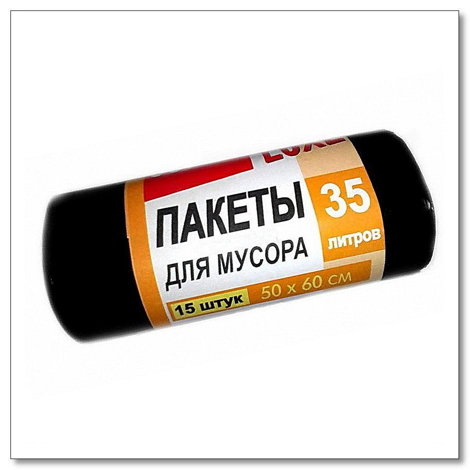Пакеты для мусора 50*60 35 л ЭЛИТ Люкс (15 шт.), интернет-магазин Убирай-Крым г.Симферополь