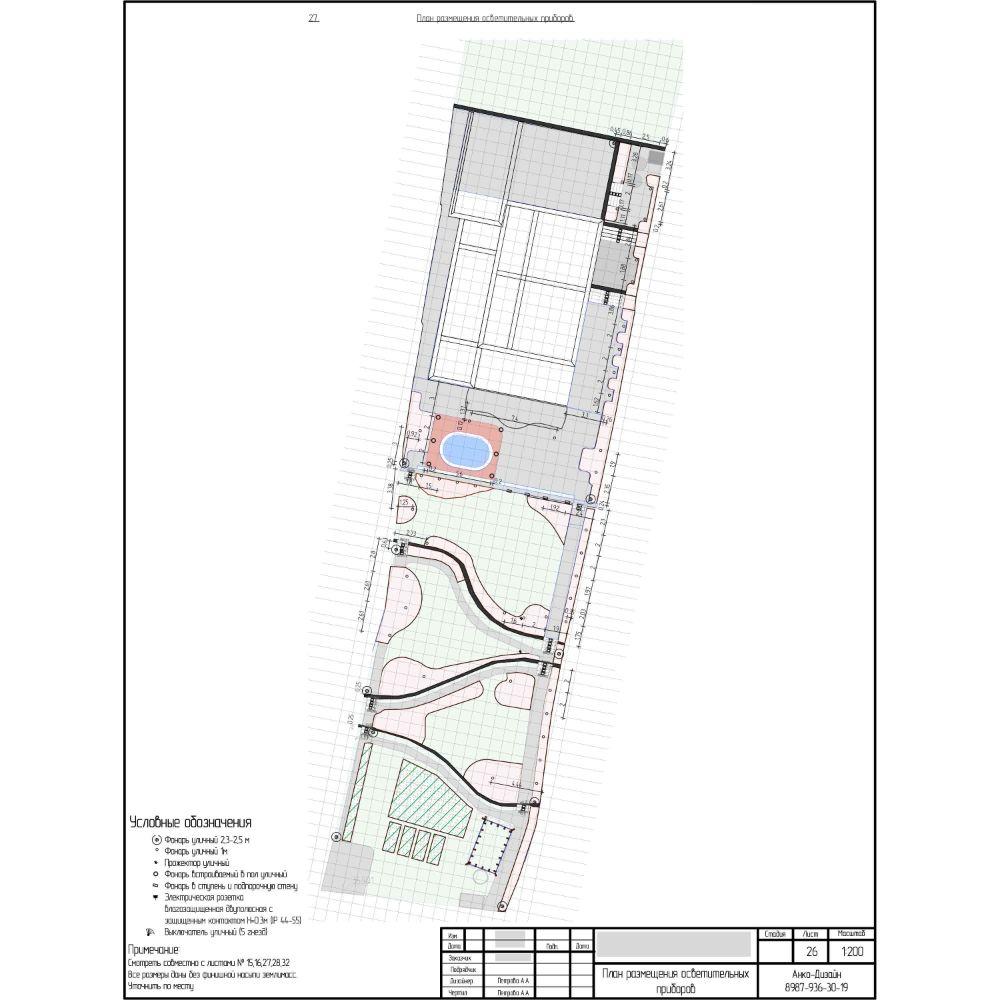 -План-размещения-осветительных-приборов-на-участке Ландшафтный-дизайн-сада-AnkoDesign