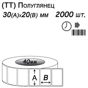 Этикет-лента 30х20 полуглянец (2000 этикеток в ролике), втулка 40 мм