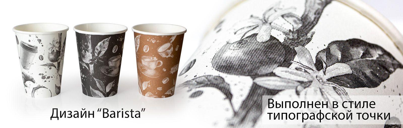 Бумажные стаканы Кофейный мотив